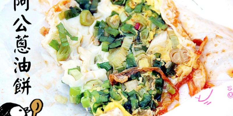 宜蘭頭城美食   阿公蔥油餅 在地排隊美食 三十年老攤