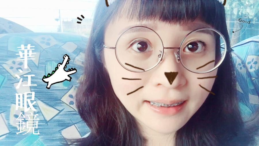 新北中和配眼鏡 | 華江眼鏡 專業驗光 配鏡 眼鏡出租 一元鏡架開幕慶活動