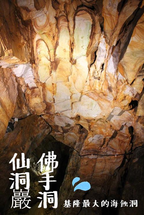 基隆中山景點 仙洞巖 佛手洞 基隆最大的海蝕洞 親子旅遊推薦 免費參觀 親子同遊 老少咸宜