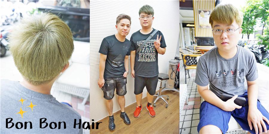 捷運中山站美髮 Bon Bon Hair Design Studio 炎熱的夏天 來一頭夢幻綠吧 ♥♥♥