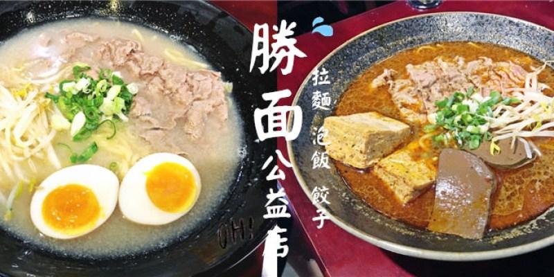 台中西區美食 勝面 拉麵 泡飯 餃子 牛肉麵 公益路美食