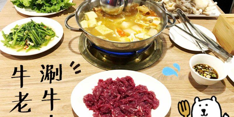 台中南屯美食 牛老大涮牛肉 一個堅持好品質的溫體牛肉第一品牌 公益路美食