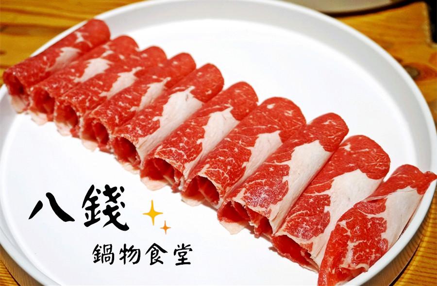 台中南屯美食 八錢鍋物食堂 公益路美食 聚餐聚會 麻辣鍋 滷味