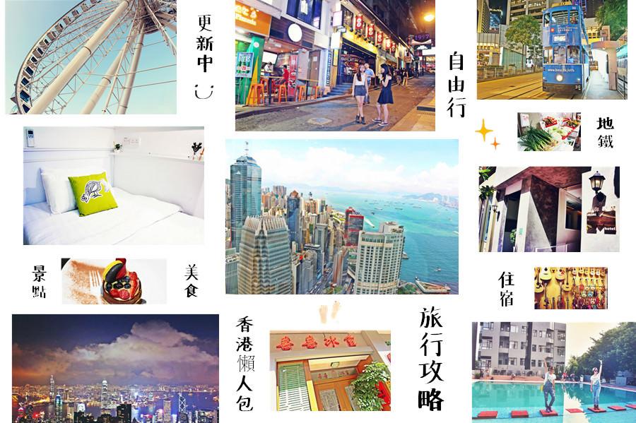 香港景點&美食懶人包推薦!住宿!地鐵!自由行!旅行攻略 ( 更新ing )