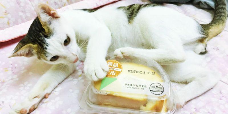 全聯福利中心 | 舒芙蕾生乳捲蛋糕 想吃蛋糕也可以來全聯買 便宜又好吃 還很大顆哦 :)