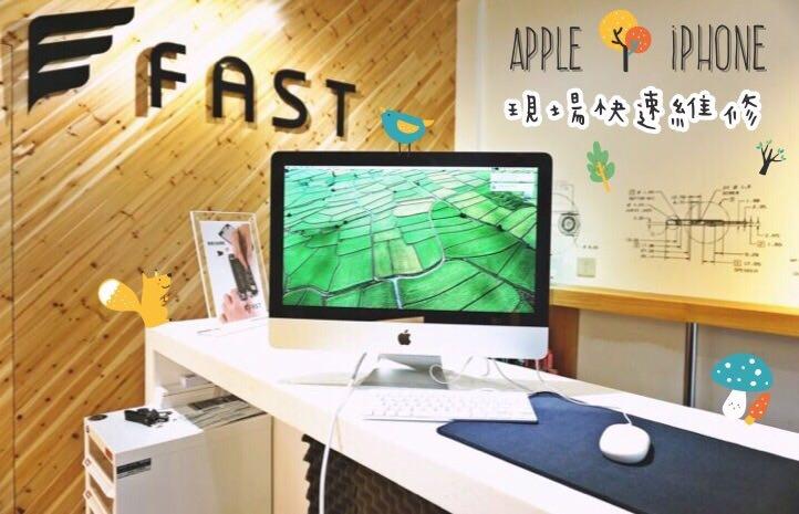台中西區 iPhone現場維修 FAST蘋果快速維修中心 到府維修 國立台灣美術館 美術園道 台北也有門市囉