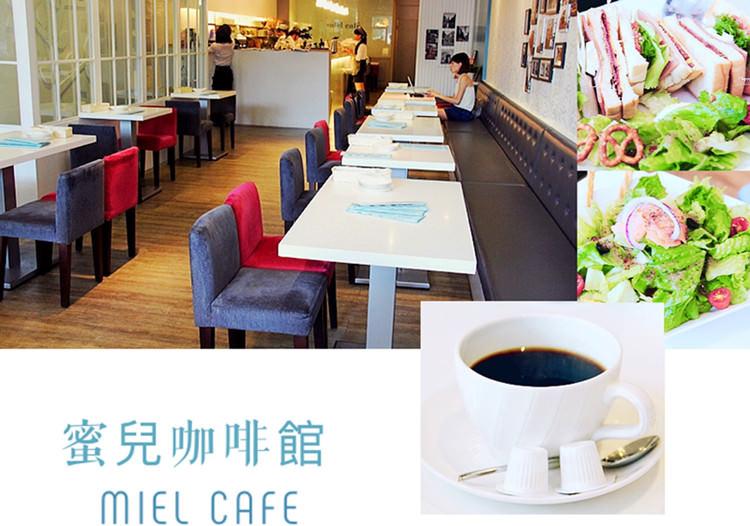 捷運士林站美食 蜜兒咖啡館 miel café 好姐妹的約會首選 士林下午茶 咖啡 鬆餅 三明治 專門店