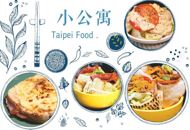 台北文山美食 小公寓 貓咪餐廳 友善動物 歡迎寵物 政大美食 喝咖啡 吃美食 看設計 享受小公寓的好時光