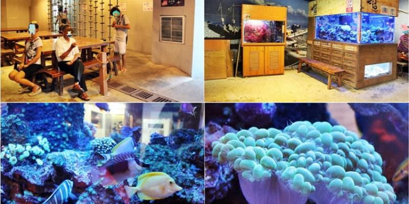 花蓮新城景點 | 七星柴魚博物館 超美七星潭就在旁邊 免費參觀 周休二日親子同遊好去處 特色伴手禮超好逛