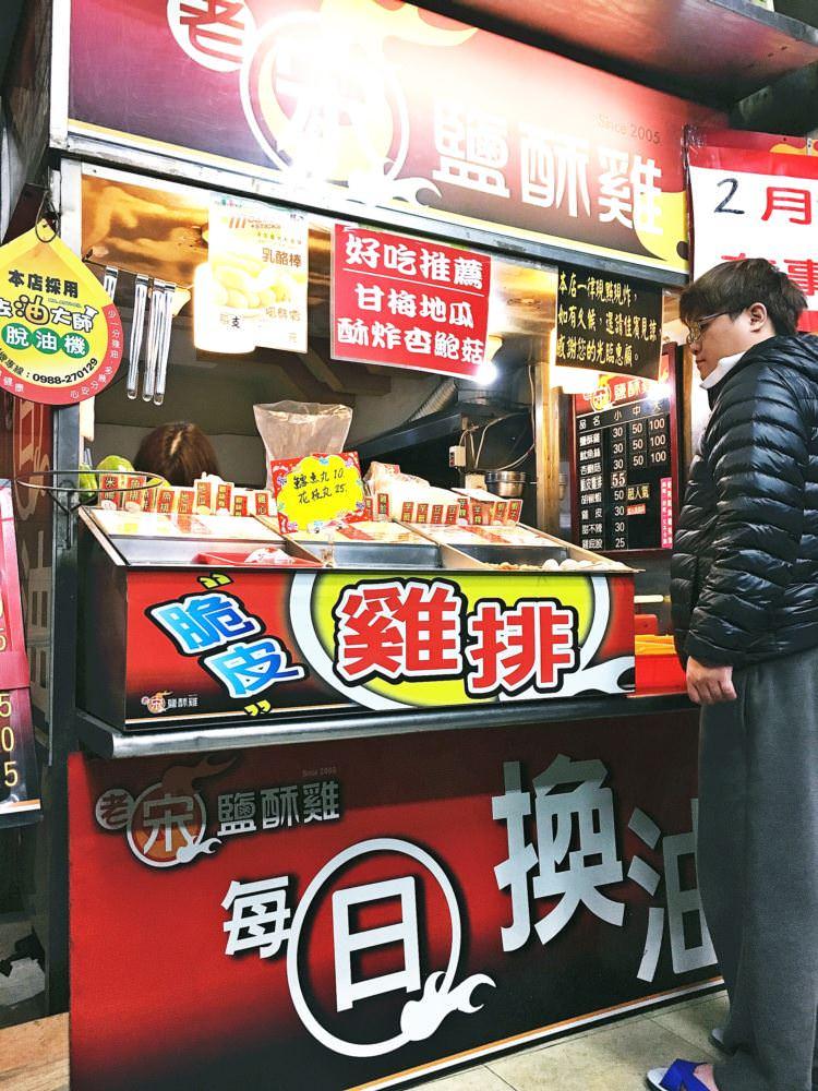 臺中西區美食 老宋鹽酥雞 夜貓子的美味宵夜 營業到凌晨三點 脆皮雞排 脫油機讓美味不卡油 每日換油好健康 ...