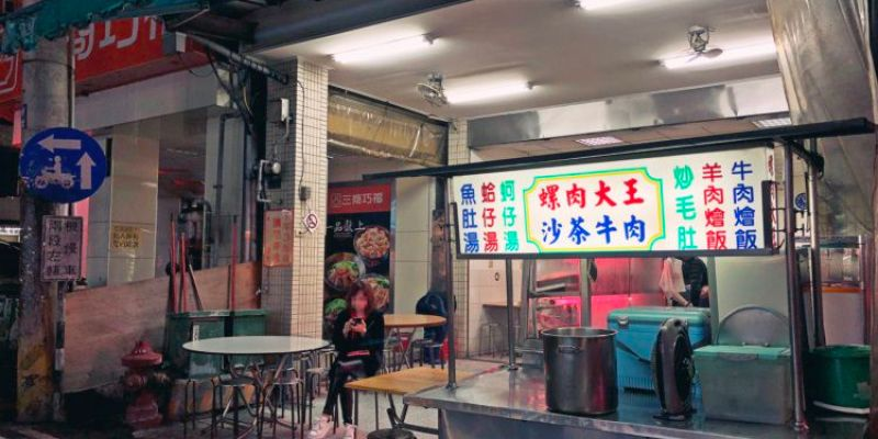 台中西區美食 螺肉大王 沙茶牛肉 公益路美村路凌晨宵夜 勤美商圈 熱炒 聚餐聚會 喝酒小酌