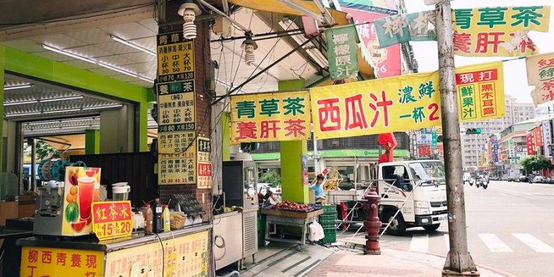 台中西屯美食 大墩路無名果汁攤 中藥行與水果行都在旁邊 青草茶 養肝茶 現打果汁 紅茶冰