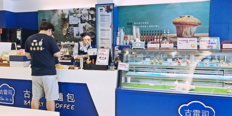 台中西屯美食 Gu Lei Si 古雷司麵包 fresh BREAD 下午茶 蛋糕 甜點 咖啡 杯子蛋糕&泡芙專賣店 轉印拉花奶蓋茶