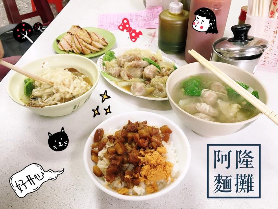 台中西區美食 阿隆麵攤 向上市場午晚餐 平價小吃 外帶內用都可以 排隊美食 正餐時間人潮不少喔!