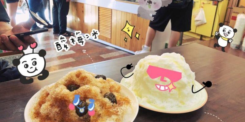 台中南屯美食 黃家黑砂糖剉冰 超人氣排隊冰品 食尚玩家推薦 純手工製作 內用外帶都方便