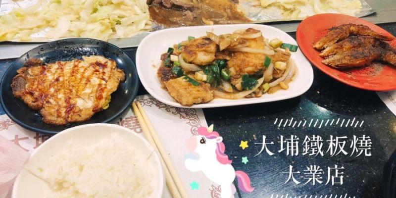 台中南屯美食 大埔鐵板燒 大業路平價美食 雙人套餐 飲料熱湯免費暢飲