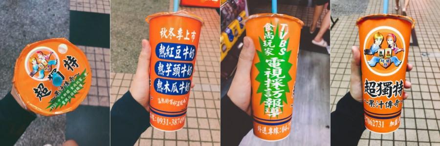 台中西區美食 逢甲夜市 超獨特 果汁傳奇 食尚玩家推薦 排隊美食 熱木瓜牛奶 紅豆牛奶 芋頭牛奶