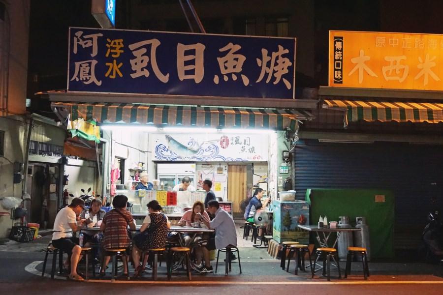 台南中西區美食 阿鳳浮水虱目魚焿 真的咬的到魚肉啊!保安路排隊老店 早餐 凌晨美食宵夜場
