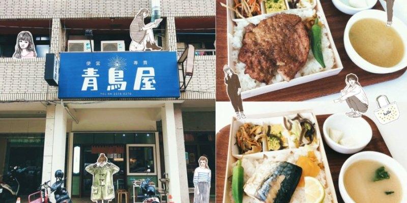 台中西區美食 青鳥屋便當專賣 文青風格日式便當 附湯附水果 建議外帶外送 清爽不油膩