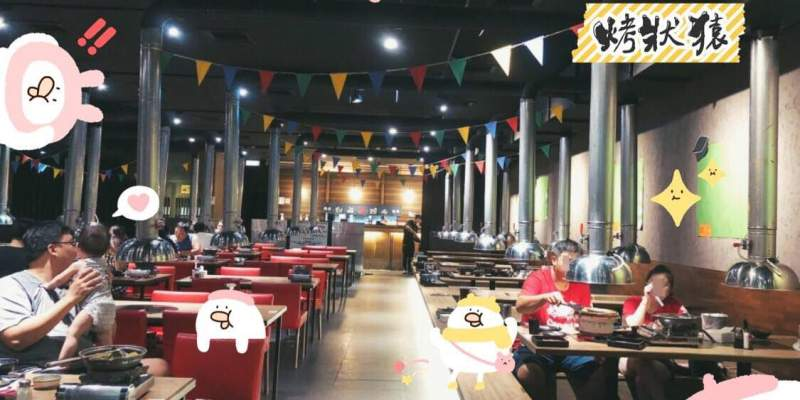 台中南屯美食 烤狀猿 日式燒肉吃到飽 火烤兩吃 聚餐聚會 生日慶生 推薦餐廳