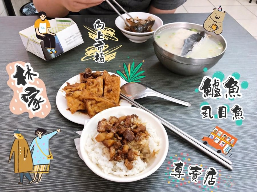 台中西區美食 林家鱸魚虱目魚專賣店 向上市場小吃 早上6點營業吃早餐 爌肉+脆筍飯 湯粥