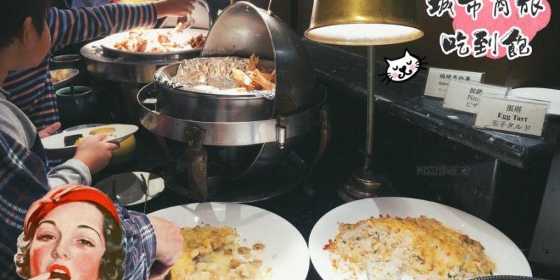 桃園大園美食 海霸王集團 桃園航空館 Buffet吃到飽 城市商旅CitySuites 400元有找 吃粗飽的概念 免費停車場