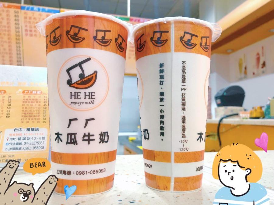 台中西區美食 ㄏㄏ木瓜牛奶 精誠路飲料店 鮮果汁現打 健康 養生系列 外送服務好貼心 歡迎加盟