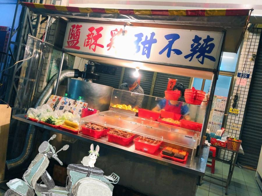 臺中潭子美食 無名鹽酥雞 甜不辣 香雞排 福潭路宵夜 - 瓦妮又在吃