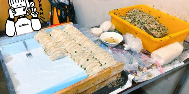 台中潭子美食 台北永和豆漿 在地排隊小吃 手工鍋貼很厲害 凌晨宵夜場