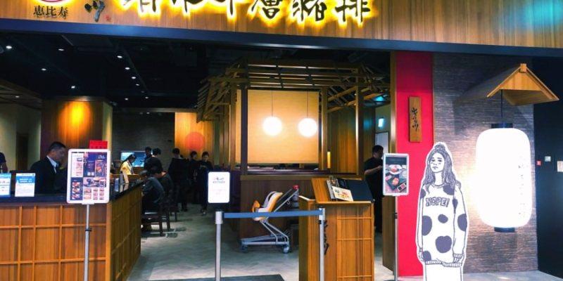 台中梧棲美食 惠比壽キムカツ晴木千層豬排Kimukatsu 三井OUTLET 來自日本千層豬排的始祖