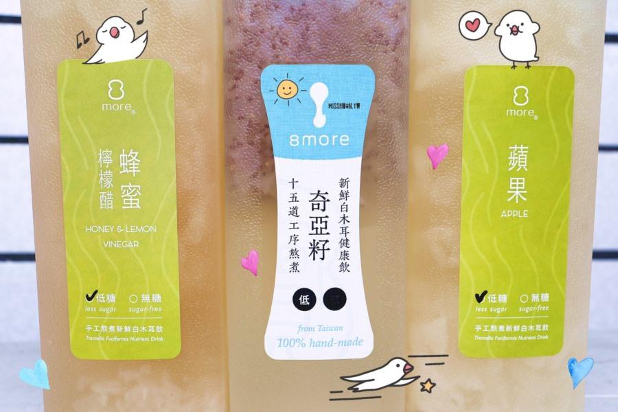 8more 活的白木耳專賣店 台灣第一家白木耳專賣店 訂製專屬健康飲 超濃膠質 低卡低糖 養生全素