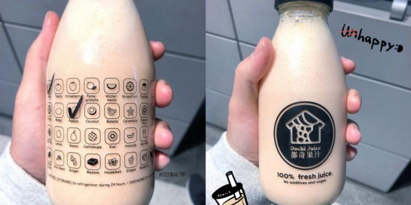 台中西區美食 Dochi Juice 都奇果汁 童趣積木DIY客製化果汁 多款水果自由搭配 不加糖!不加水!