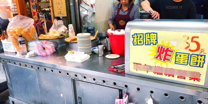 捷運圓山站美食 重慶豆漿 大龍市場40年老店 招牌炸蛋餅 大龍峒早餐 在地小吃美食