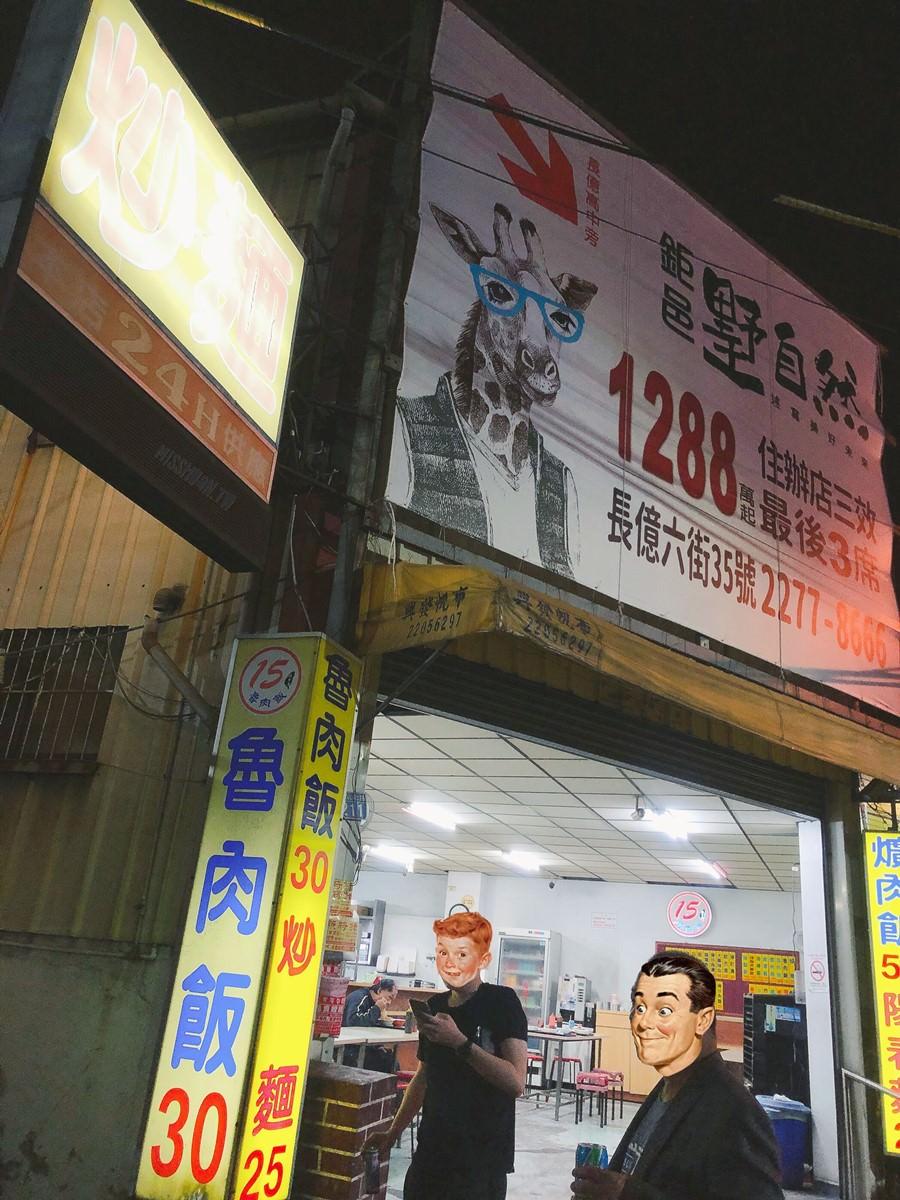 臺中太平美食【賴十五魯肉飯】24H凌晨宵夜場.夜貓子的平價小吃店.長億六街 - 瓦妮又在吃