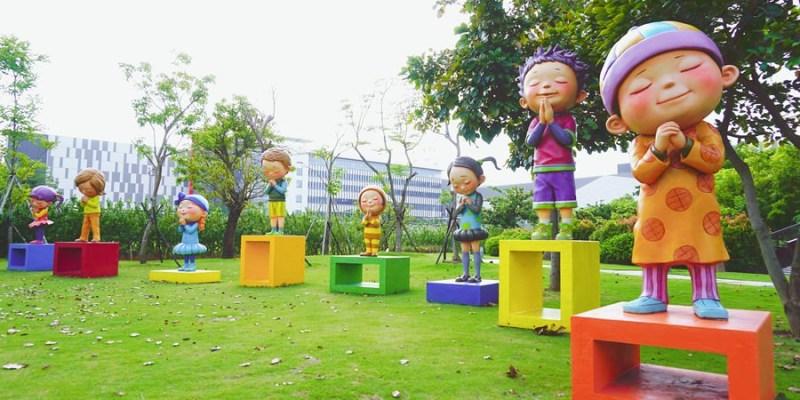 台南善化景點 南科湖濱雅舍幾米主題公園 如果我可以許一個願望 一個免費參觀的小公園