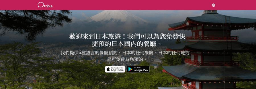 日本餐廳訂位APP推薦【tripla】中文預約好簡單!線上預約好方便!旅日小幫手在這裡!