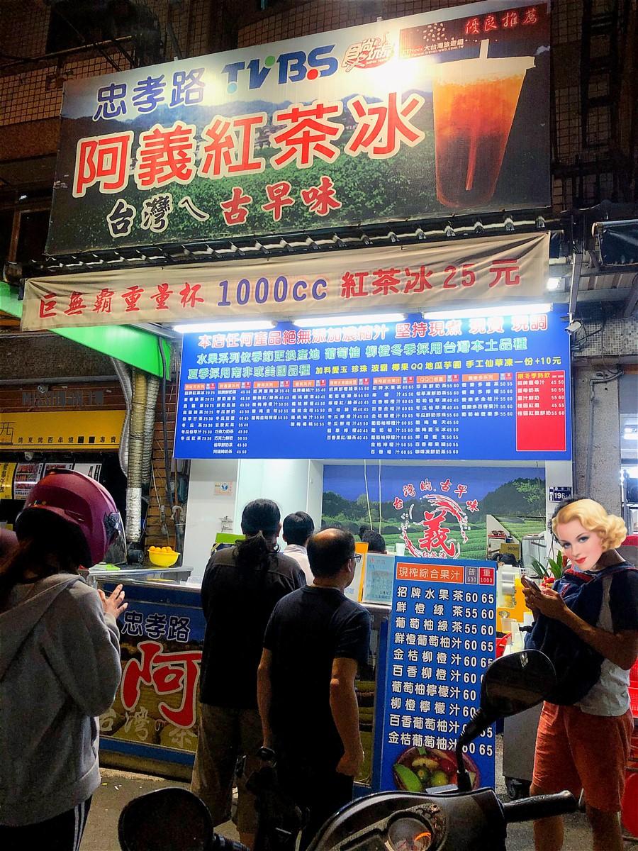 台中南區美食【阿義紅茶冰】忠孝路夜市排隊飲料店!俗擱大杯!台灣古早味!