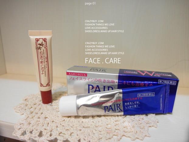 [愛用物] 持續大心的保養彩妝品們♥PART1 - 大饅大力MLcrazybuy♪