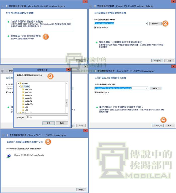 教您如何將小米隨身WiFi 改造成 USB 無線網卡! - 傳說中的挨踢部門