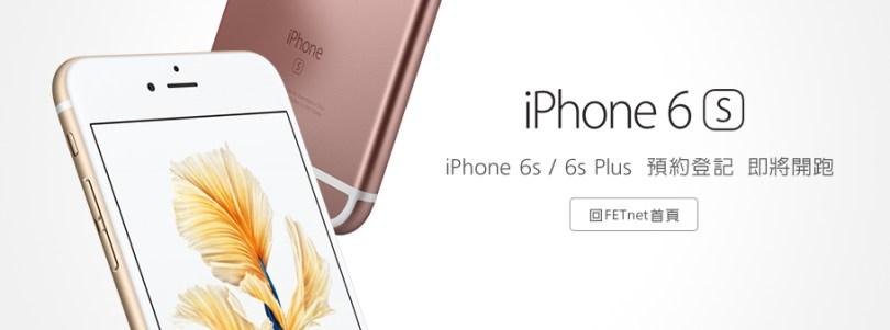 遠傳 iPhone 6s 6s Plus