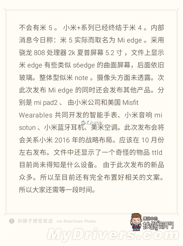 MI Edge