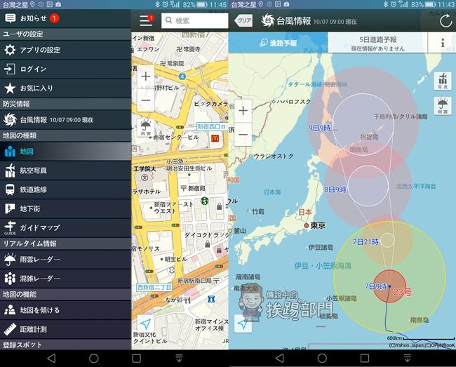 『日本自助旅行必裝軟體』支援地下街導航,顯示車站地圖,監控颱風路徑的 Yahoo 地圖 - 傳說中的挨踢部門
