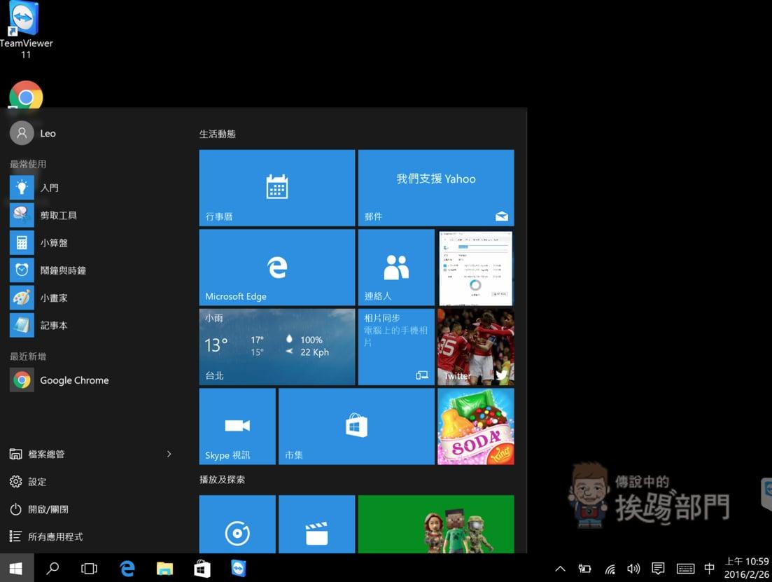 Windows 10 平板電腦該怎麼找回開始功能表與 Windows XP 傳統桌面模式? - 傳說中的挨踢部門