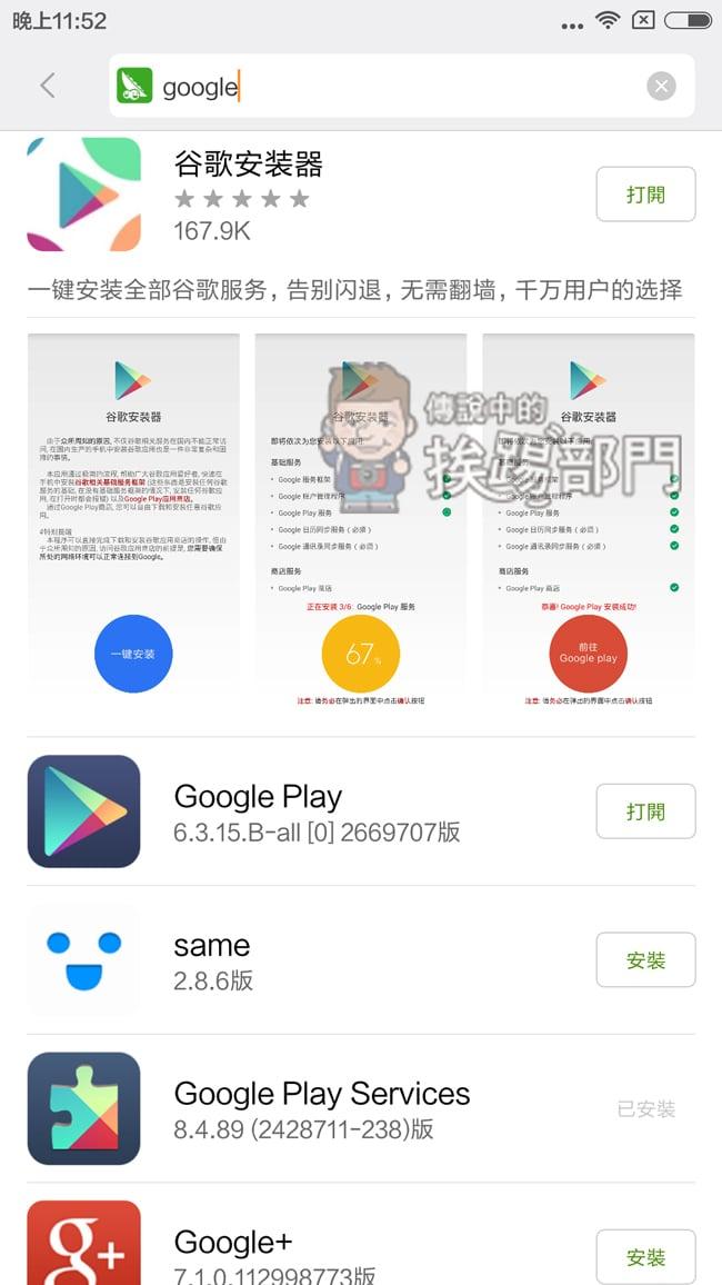 小米手機5 Google Play 服務框架與商店安裝注意事項! - 傳說中的挨踢部門