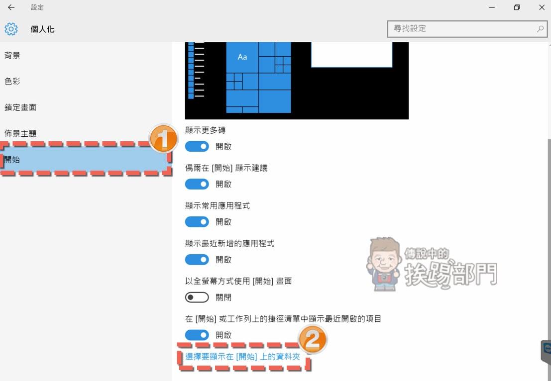 Windows 10 開始功能表用不習慣嗎?教您如何找回 Win XP 熟悉的開始功能表操作模式吧! - 傳說中的挨踢部門