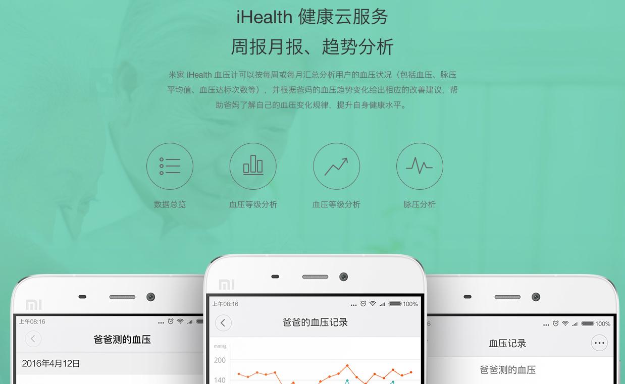 內建彩色中文螢幕支援WiFi與WeChat連動。功能更為強大的第二代米家 iHealth 智慧血壓計5月10日正式開賣! - 傳說 ...