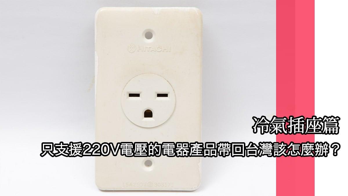 只支援220V電壓的電器產品帶回臺灣該怎麼辦?冷氣插座篇 - 傳說中的挨踢部門