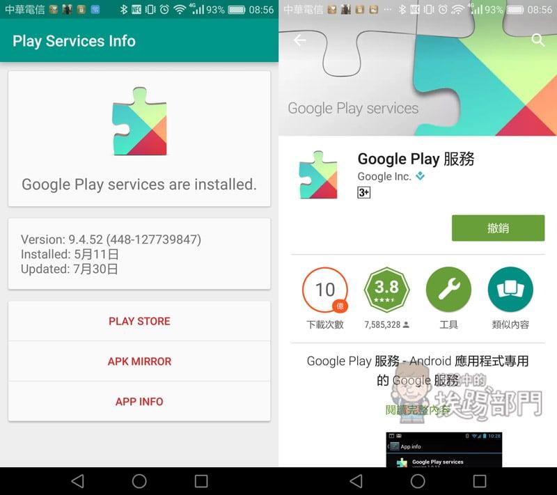 教您如何手動更新 Google Play Services 服務 - 傳說中的挨踢部門
