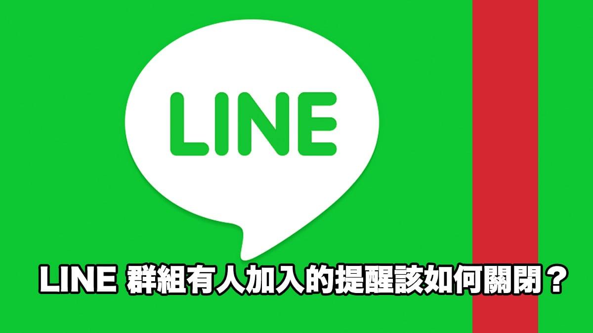 LINE 群組只要有人加入的通知提醒該如何關閉? - 傳說中的挨踢部門
