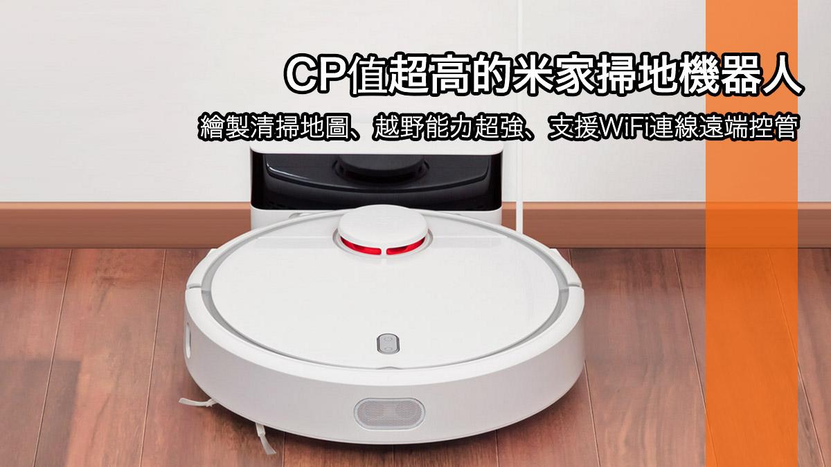 小米智慧家庭品牌『米家 MIJIA』正式引進臺灣!米家掃地機器人8895元4月6日開賣! - 傳說中的挨踢部門
